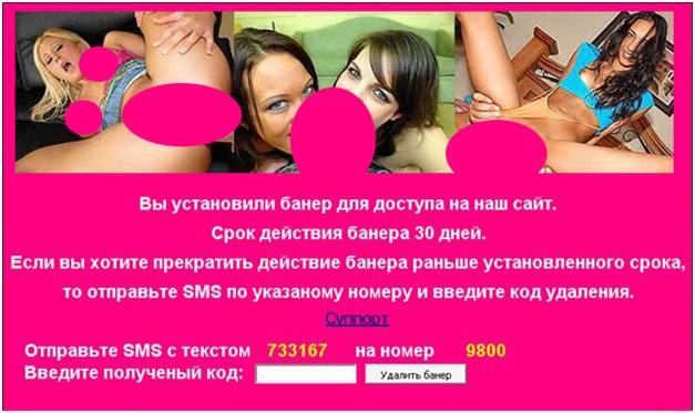 Порно информер с номером 9800