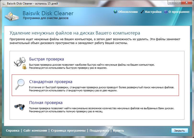 BAISVIK DISK CLEANER СКАЧАТЬ БЕСПЛАТНО