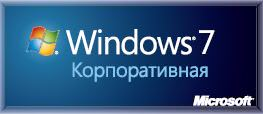 Windows 7 Корпоративная