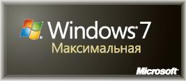 Windows 7 Максимальная