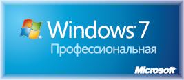 Windows 7 Профессиональная